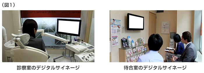 201611_DentalTV-01
