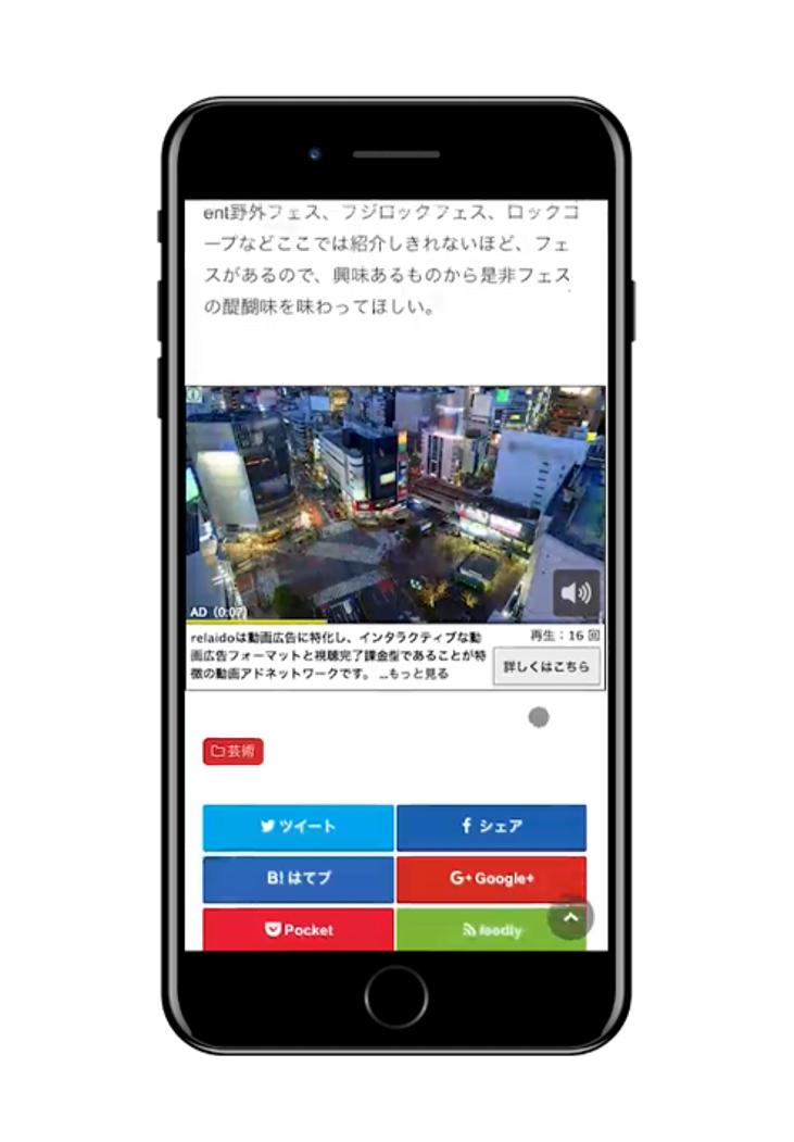 スマートフォンサイトのサンプル